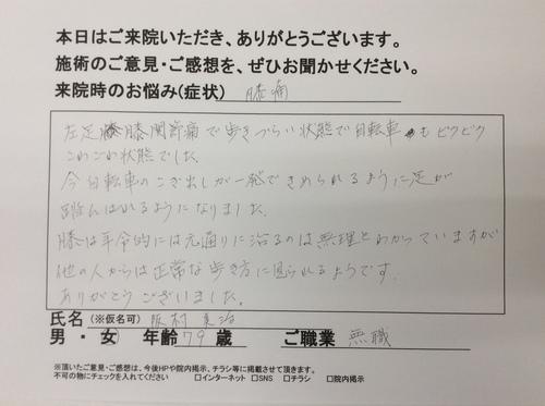 声交通阪村.JPG