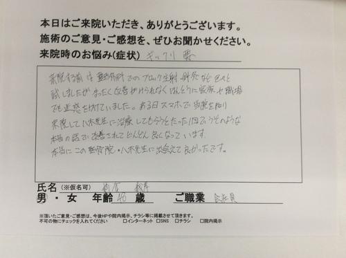 声l交通杉谷.JPG