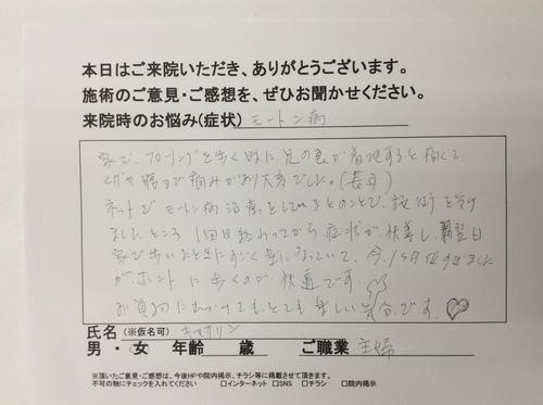 矢野声交通.JPG