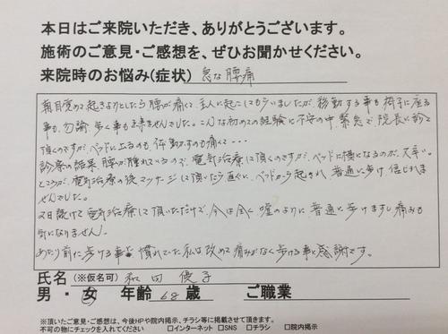 和田優子さん声②.JPG