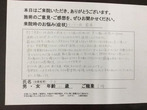 水谷さん声②.JPG