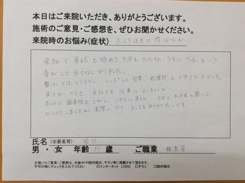 田口さん声②.JPG