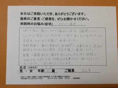 田島声②.JPG