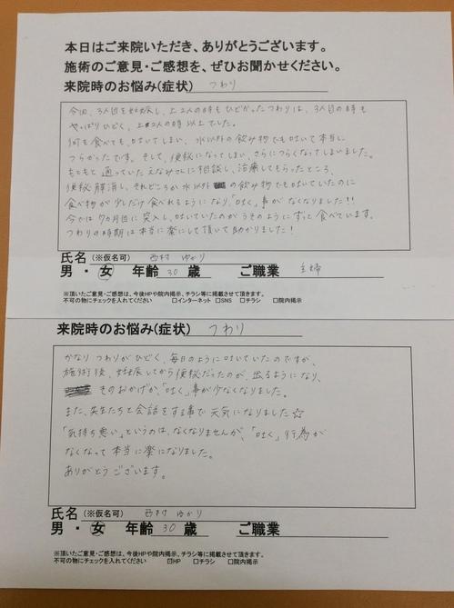 西村さん声②.JPG