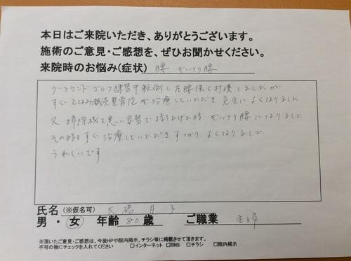 大橋さん声②.JPG