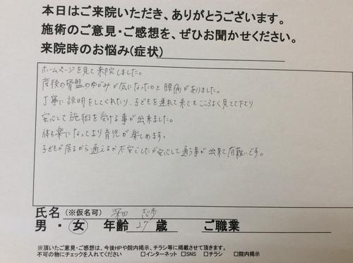 深田さん声②.JPG